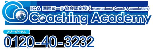 【受付中】ポテンシャルコーチ認定試験募集開始