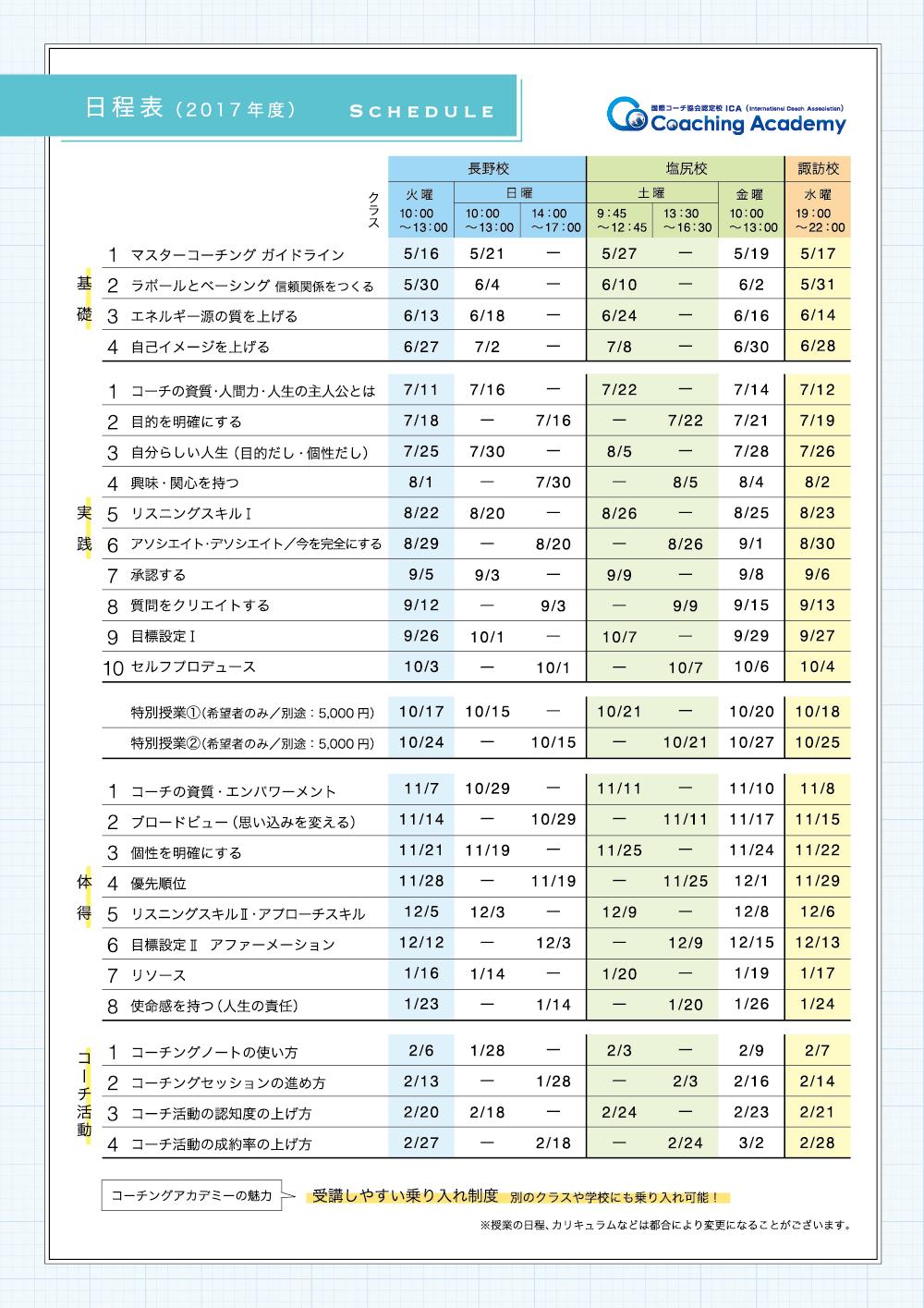 CA_N_2017_02_schedule